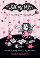 Isidora Mun i magične aktivnosti - Harijet Mankaster