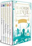 Klasici dečje književnosti