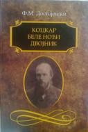 Kockar - Bele noći - Dvojnik - Fjodor Mihajlovič Dostojevski