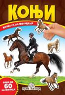 Konji - Knjiga sa nalepnicama - Publik praktikum