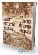 Kratka istorija Beograda (dvojezično izdanje) - Milorad Pavić