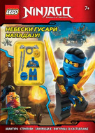 LEGO® NINJAGO® - Nebeski gusari napadaju!
