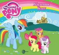 My Little Pony - Najlepši beleg