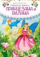 Najlepše priče o princezama i vilama