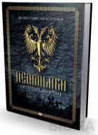 Nemanjići - Svetorodna dinastija