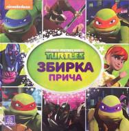 Nindža kornjače - Zbirka priča