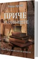 Priče uz ognjište - Vlada Arsić