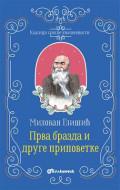 Prva brazda i druge pripovetke - Milovan Glišić