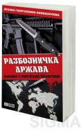 Razbojnička država: Kosovo u svetskoj politici - Jelena Georgijevna Ponomarjova