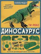 Sklopi model: Dinosaurus - Skot Forbs