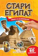 Stari Egipat - Knjiga sa nalepnicama - Publik praktikum