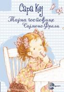 Tajna gospodjice Sajmons Freli - Male knjige Sare Kej