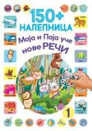 150+ nalepnica: Maja i Paja uče nove reči 1