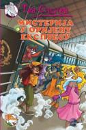 Misterija u Orijent ekspresu - Tea Stilton