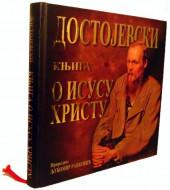 Dostojevski - Knjiga o Isusu Hristu