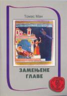 Zamenjene glave - Tomas Man