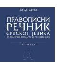 Pravopisni rečnik srpskog jezika - Milan Šipka