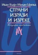 Strani izrazi i izreke - I.Klajn - M.Šipka