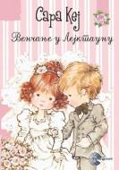 Venčanje u Lejktaunu - Male knjige Sare Kej