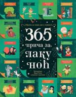365 priča za laku noć - Kjara Čoni