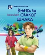 Knjiga za svakog dečaka - Violeta Babić