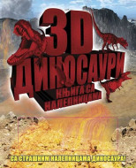 3D dinosauri