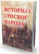Istorija srpskog naroda - Stanoje Stanojević