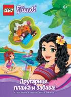 LEGO® Friends - Drugarice, plaža i zabava!