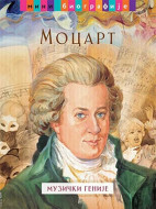 Mocart - muzički genije - Hose Moran