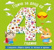 Priče za decu od 4 godine - Anamarija Fabrizio