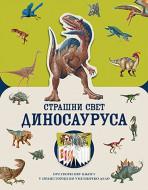 Strašni svet dinosaurusa - Pet Džejkobs