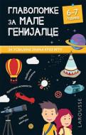 Glavolomke za male genijalce: 6-7 - Kolin Kreton, Remi Legliz