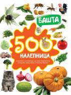 500 nalepnica: Bašta