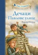 Dečaci Pavlove ulice - Ferenc Molnar