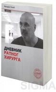 Dnevnik ratnog hirurga - dr Miodrag Lazić