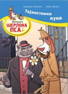 Istrage Šerloka Psa - Tajanstvena kuna - Klaudio Komini, Renco Moska