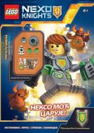 LEGO® NEXO KNIGHTS™ - Nekso moć caruje!