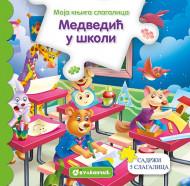 Moja knjiga slagalica: Medvedić u školi
