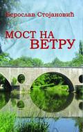 Most na vetru - Beroslav Stojanović