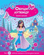 Obuci lutkicu: Prelepe princeze