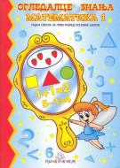 Ogledalce znanja - Matematika 1
