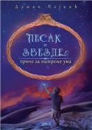 Pesak i zvezde - Dušan Pejčić