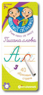 Piši briši - Lepezice sveznalice - Pisana slova