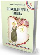 Pokondirena tikva - Jovan Sterija Popović