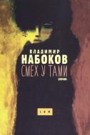 Smeh u tami - Vladimir Nabokov