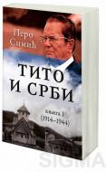 Tito i Srbi, knjiga 1 (1914–1944) - Pero Simić