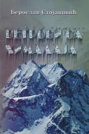 Vetrovi sa Himalaja - Beroslav Stojanović