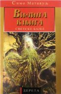 Vilina knjiga - Simo Matavulj