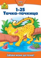 1 - 25 TAČKA - TAČKICA - School zone 4-6