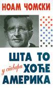 Šta to u stvari hoće Amerika - Noam Čomski